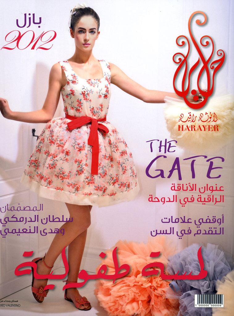 zahrat al khaleej magazine pdf
